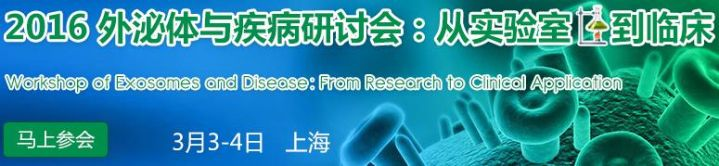 2016外泌体与疾病研讨会报名开始了!