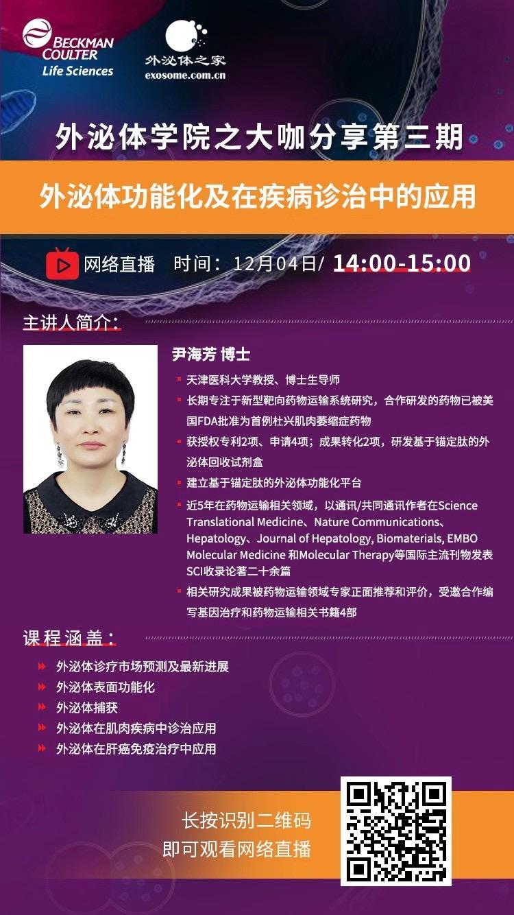 【免费参加】外泌体学院之大咖分享第三期——尹海芳教授